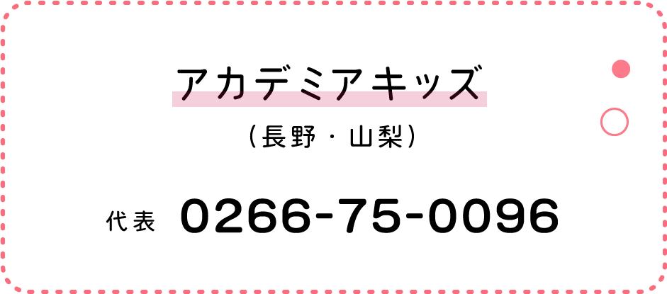 アカデミアキッズ 代表 長野・山梨 0266-75-0096